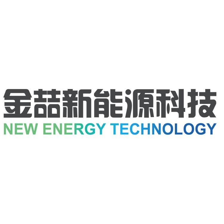 山东自贸区金喆新能源科技有限公司