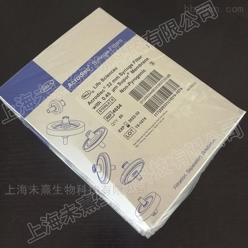 颇尔Supor膜针头式过滤器0.45umx32mm