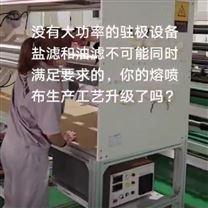 静电驻极设备,强电场大功率高压发生器