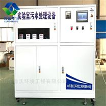 鲁沃华宇 pcr实验室污水处理设备 出水达标