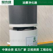 机械式油雾净化装置