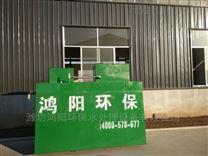 濰坊養殖屠宰污水處理設備
