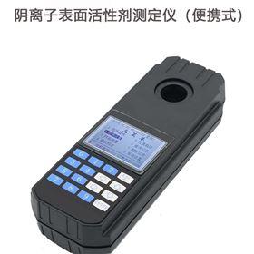 Hold-270阴离子表面活性剂测定仪