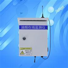 油烟监测仪颗粒物在线监测设备