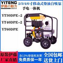 YT40PDE-2 推车式柴油水泵4寸现货