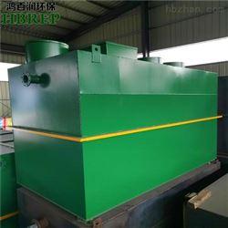 HBR-WSZ-30景区生活污水处理设备|鸿百润环保
