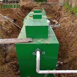 HBR-WSZ-10屠宰禽类污水处理|一体化处理设备|鸿百润