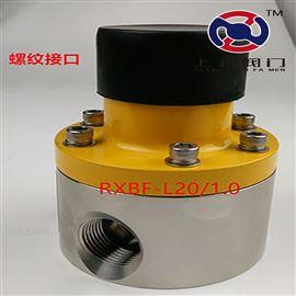 RXBF不锈钢丝扣背压阀