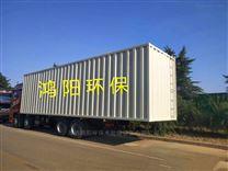 集装式污水处理设备销售全国