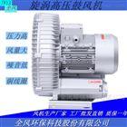 电镀槽曝气旋涡气泵