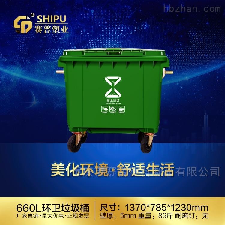 拉萨660升塑料环卫垃圾桶 分类垃圾筒批发