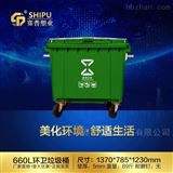 660L660升塑料环垃圾桶厂家直销