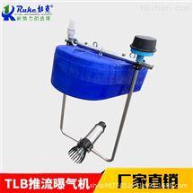 TLB/-/1100河道曝气机