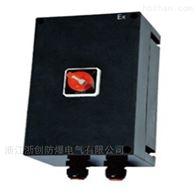 BDZ8050BDZ8050防爆防腐断路器厂家