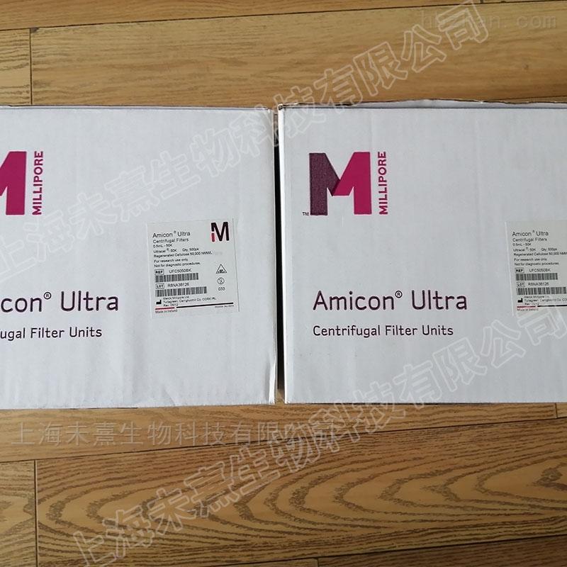 密理博Amicon Ultra离心超滤管50K