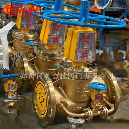 黄铜氧气法兰截止阀GMYJ41W-16T/25T/40T