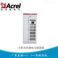 ANAPF200安科瑞模块化有源滤波器 有源电力滤波柜