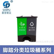 垫江40/20升脚踏式双桶塑料分类垃圾桶价格