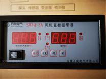 减速机凉水塔风机监控报警器SWZQ-1A+