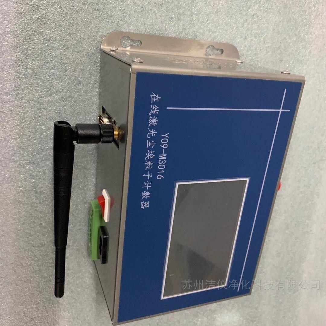 尘埃粒子计数器在线监测