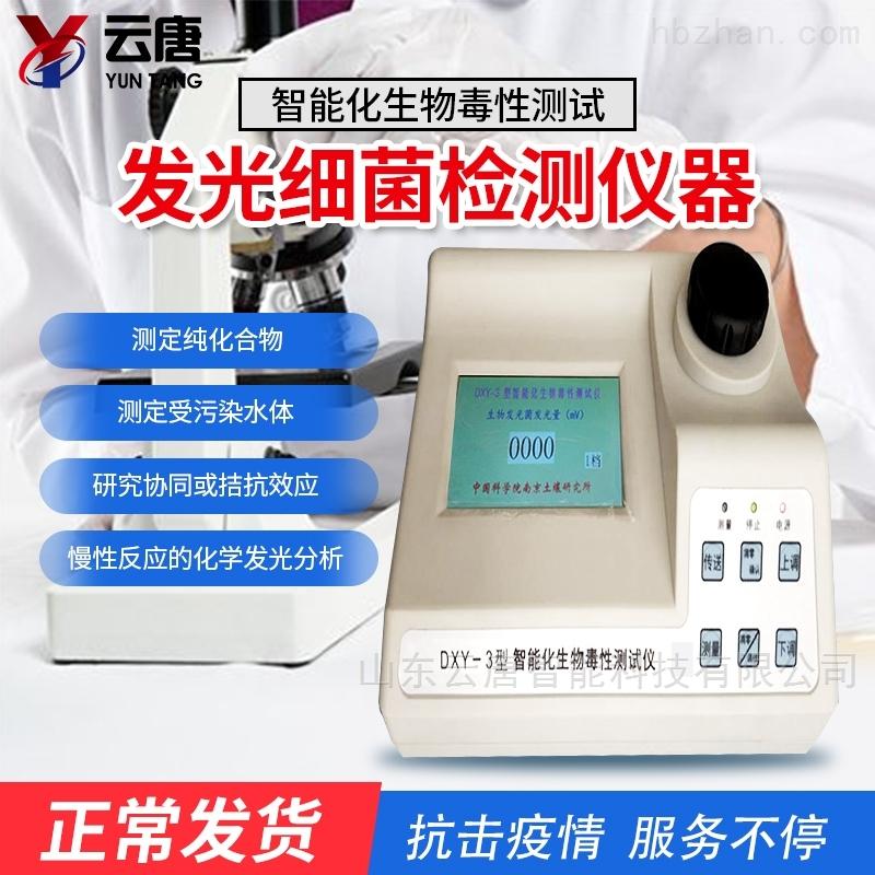 发光细菌毒性检测仪-发光细菌毒性检测仪-发光细菌毒性检测仪