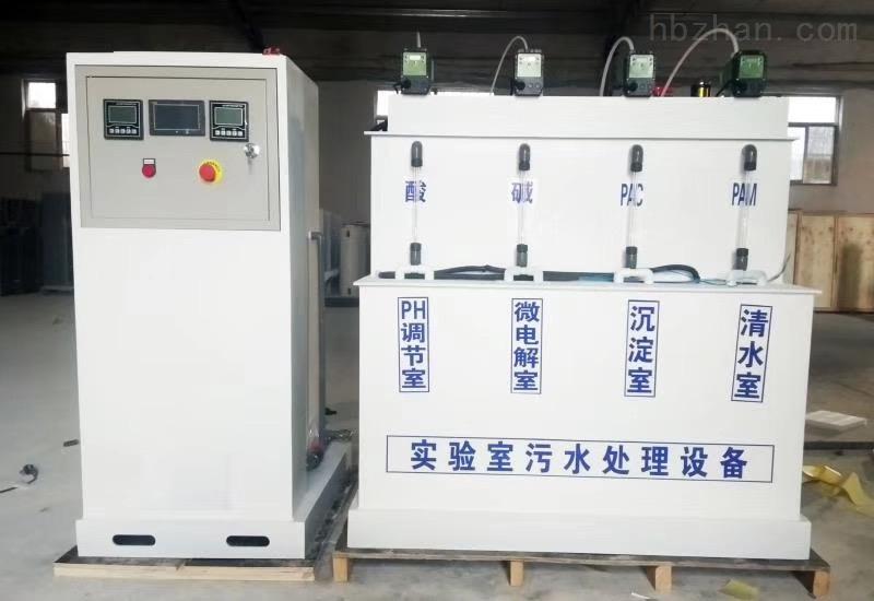 朝阳实验室废水处理设备地址