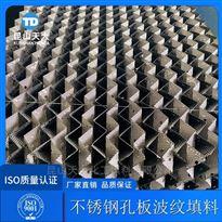 甲醇项目规整填料不锈钢孔板波纹填料
