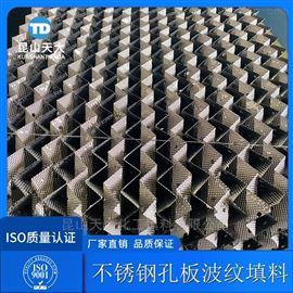 汽油分馏塔规整填料金属压延孔板波纹填料