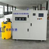 新型实验室污水处理装置