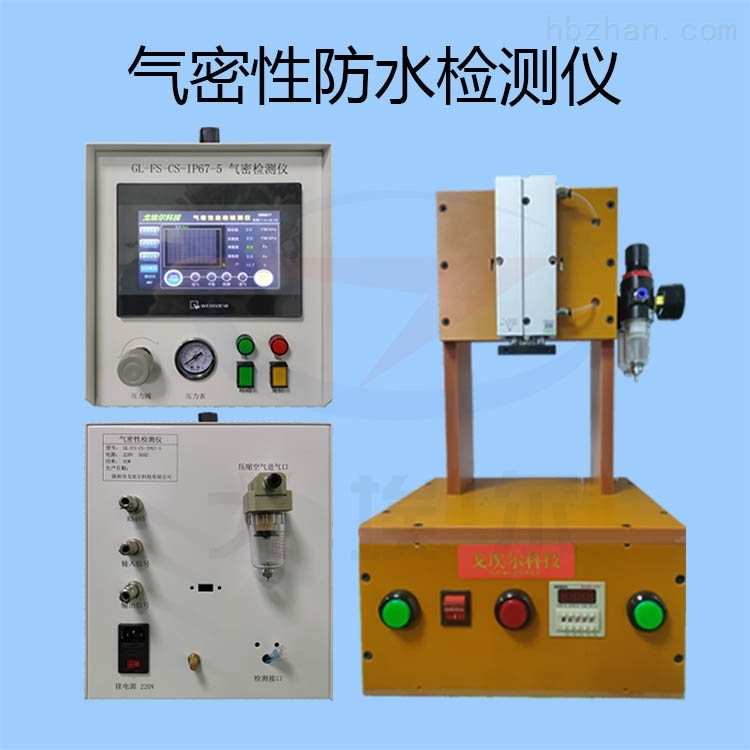 电子产品气密性检测仪防水检测