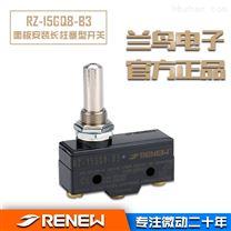 RZ-15GQ8-B3/兰鸟RENEW长柱塞型微动开关