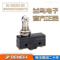 广东地区RZ-15GQ22-B3兰鸟RENEW厂家直销