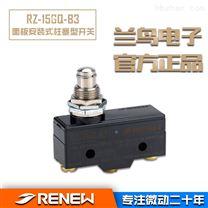 RZ-15GQ-B3/RENEW面板安装式柱塞型微动开关
