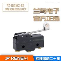 RZ-15GW2-B3/兰鸟RENEW滚轮杠杆型微动开关