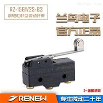 RZ-15GW2S-B3/RENEW金属滚轮杠杆型微动开关