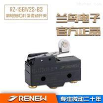 RZ-15GW22-B3/RENEW滚轮短杠杆型微动开关