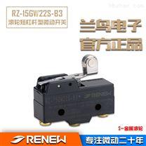 RZ-15GW22S-B3/RENEW金属滚轮短杠杆型开关