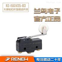 RZ-15GW25-B3/兰鸟RENEW大滚轮杠杆型开关