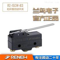 RZ-15GW-B3/兰鸟RENEW杠杆型微动开关厂家