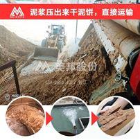 清遠采石場石粉泥漿廢水處理