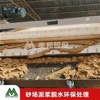机制砂石粉泥浆处理