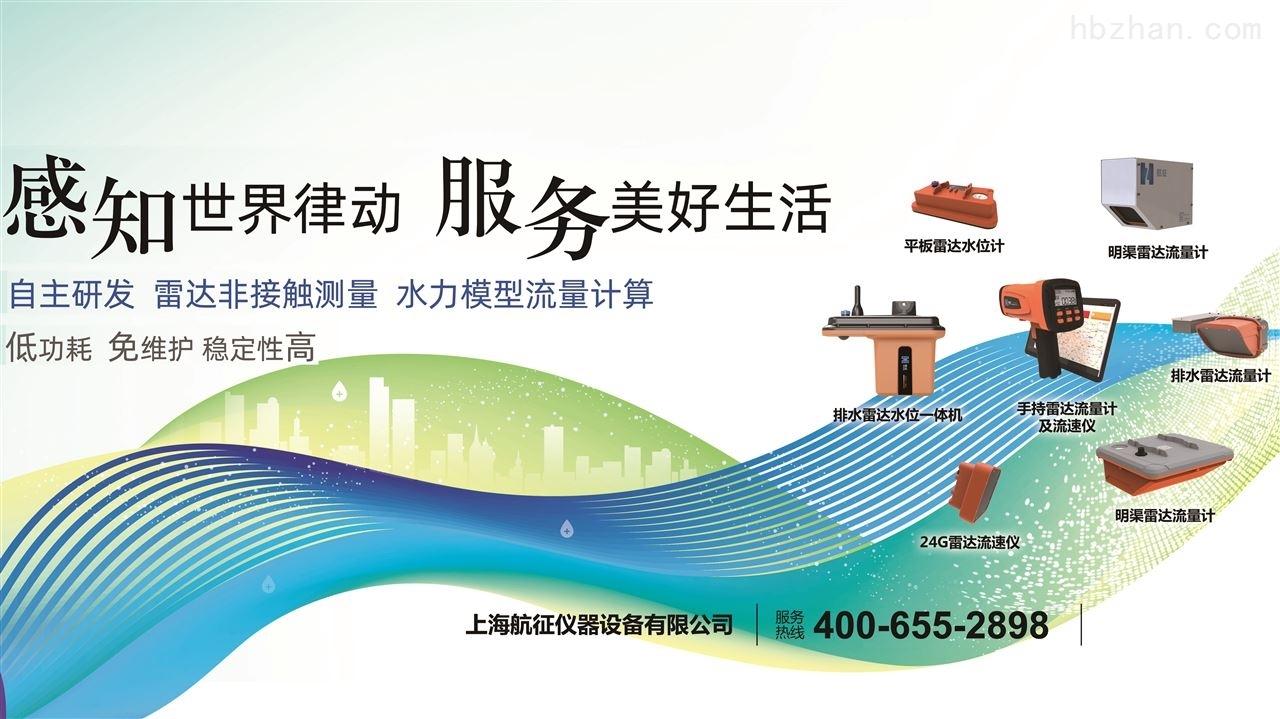 水利行业雷达测流产品与解决方案