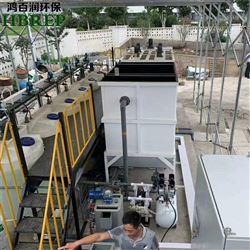 HBR-WSZ-20景观水一体化处理设备|鸿百润环保