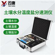 YT-WSYP土壤水分温度盐分ph测定仪