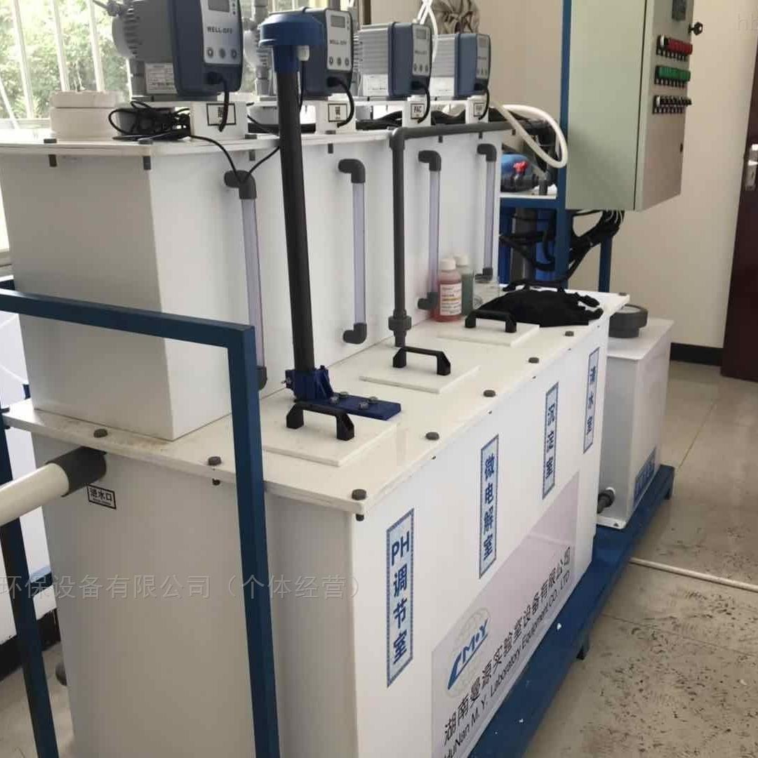 2020实验室污水设备促销活动ing