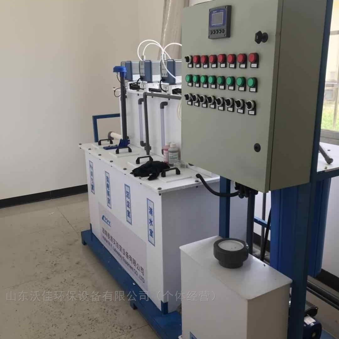 实验室污水处理设备工艺