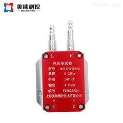 MX-YL-07上海美续测控风压位差压变送器