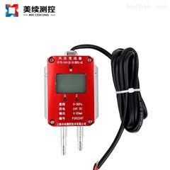 MX-YL-08上海美续测控数显风压微差压变送器