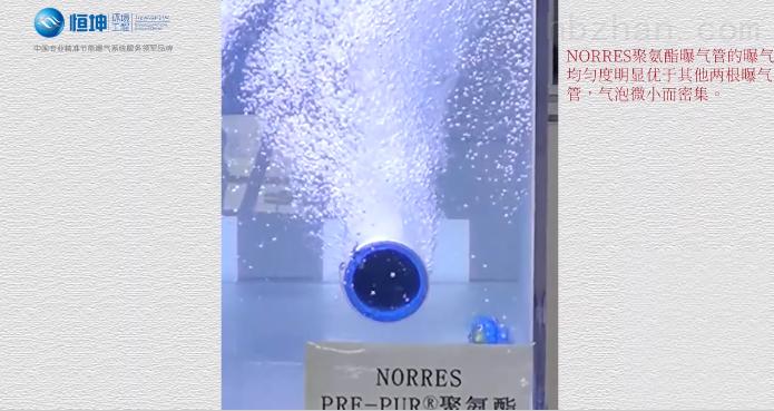 山东恒坤第二期曝气管实验对比