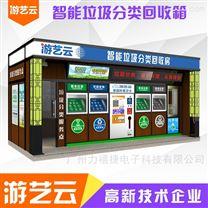 智能best365亚洲版官网垃圾房